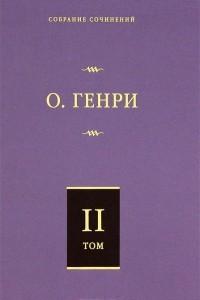 О. Генри. Собрание сочинений. Том 2. Сердце Запада. Горящий светильник. Из сборника