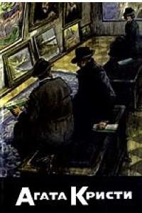Собрание сочинений. Том 41. Внимающее око. Павильон. Отпечатки
