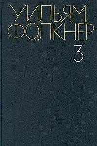Собрание сочинений в шести томах. Том 3. Осквернитель праха. Повести