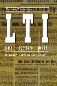 Язык Третьего Рейха. Записная книжка филолога