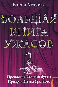 Большая книга ужасов. 2: Призраки Волчьей бухты. Призраки Ивана Грозного