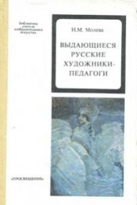 Выдающиеся русские художники-педагоги