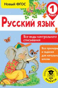 Русский язык. Все виды контрольного списывания. 1 класс