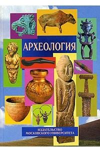 Археология: Учебник