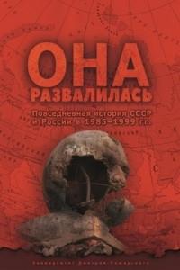 Она развалилась. Повседневная история СССР и России