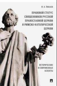 Правовой статус священников Русской Православной Церкви и Римско-Католической Церкви. Монография