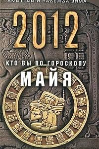 2012. Кто Вы по гороскопу майя