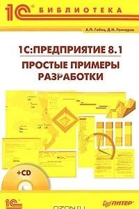 1С:Предприятие 8.1. Простые примеры разработки