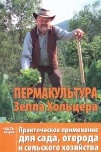 Пермакультура Зеппа Хольцера. Часть 2