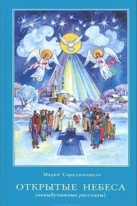 Открытые небеса (невыдуманные рассказы)