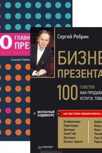 Бизнес-презентация. 100 главных принципов презентации