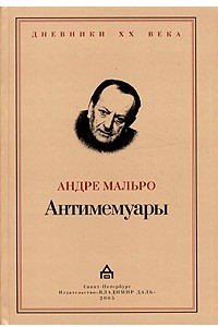 Антимемуары