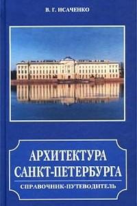 Архитектура Санкт-Петербурга. Справочник-путеводитель