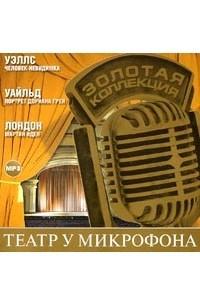 Аудиокнига ?Золотая коллекция. Театр у микрофона. № 2?