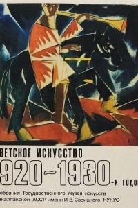 Советское искусство 1920-1930-х годов из собрания Государственного музея искусств Каракалпакской АССР имени И. В. Савицкого, НУКУС. Каталог выставки