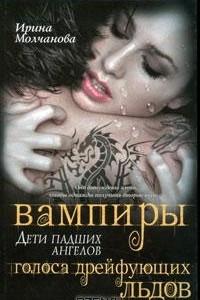 Вампиры — дети падших ангелов. Голоса дрейфующих льдов