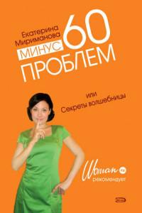 Минус 60 проблем, или Секреты волшебницы