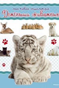 Детёныши животных. Моя первая энциклопедия