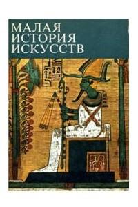 Малая история искусств. Искусство Древнего Востока