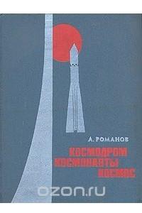 Космодром. Космонавты. Космос (1966-1970)