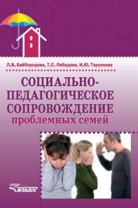 Социально-педагогическое сопровождение проблемных семей