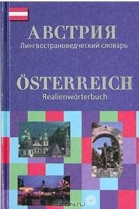 Австрия. Лингвострановедческий словарь / Osterreich. Realienworterbuch