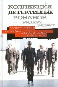 Коллекция детективных романов Ридерз Дайджест