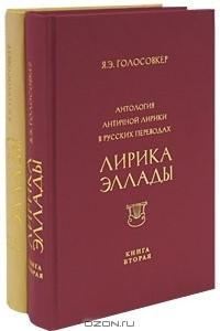 Антология античной лирики в русских переводах. Лирика Эллады