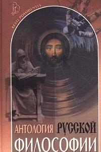 Антология русской философии. В 3 томах. Том III