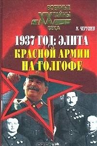 1937 год: Элита Красной Армии на голгофе