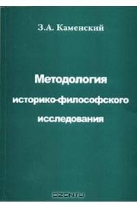 Методология историко-философского исследования