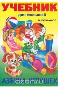 Азбука игрушек. Учебник для малышей