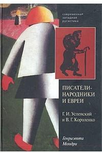 Писатели-народники и евреи (Г. И. Успенский, В. Г. Короленко)