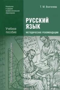 Русский язык. Методические рекомендации