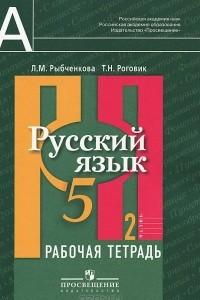 Русский язык. 5 класс. Рабочая тетрадь. В 2 частях. Часть 2