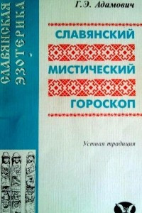 Славянский мистический гороскоп