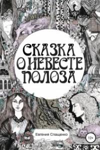 Сказка оневесте Полоза