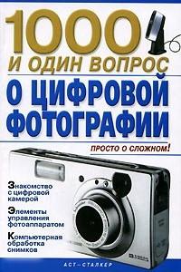 1000 и один вопрос о цифровой фотографии