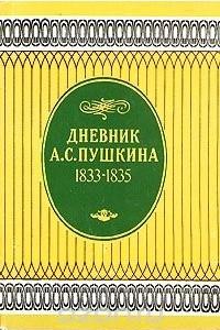 Дневник А. С. Пушкина 1833 - 1835