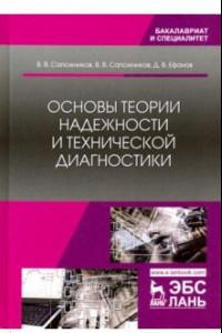 Основы теории надежности и технической диагностики