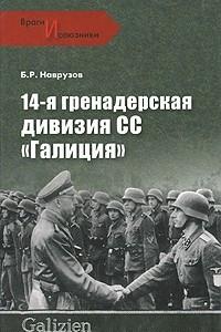 14-я гренадерская дивизия СС