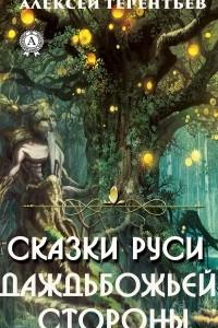 Сказки Руси-Даждьбожьей Стороны
