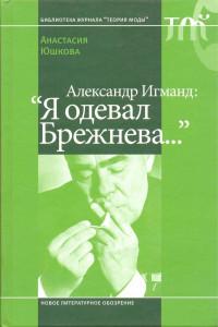Александр Игманд.