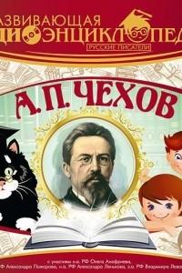 Русские писатели: А. П. Чехов