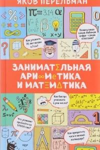 Занимательная арифметика и математика