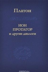 Ион, Протагор и другие диалоги