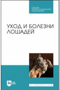 Уход и болезни лошадей. Учебное пособие. СПО