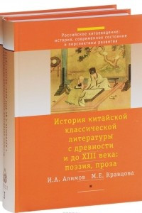 История китайской классической литературы с древности и до XIII века. Поэзия, проза. В 2 частях