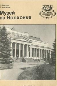 Музей на Волхонке