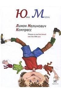 Лимон Малинович Компресс